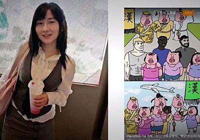 【動画ニュース】中国で「精神日本人」漫画家ら9人が拘束 進む言論統制 | 精神日本人分子 | NTDTV Japan
