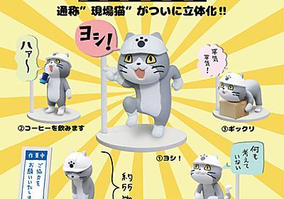 立体化ヨシッ! 「仕事猫」のミニフィギュアがカプセルトイで11月登場 - ねとらぼ