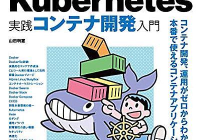 【書評】Docker/Kubernetes 実践コンテナ開発 入門 - cyberblack28 tech blog