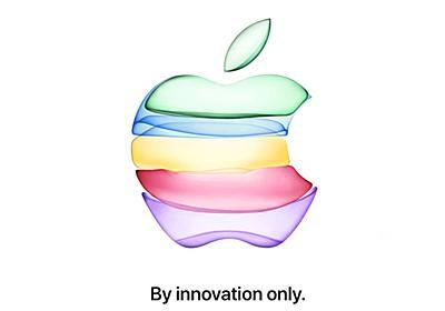 速報:アップル iPhone 11(仮)発表イベントは9月10日、日本時間11日午前2時から。新機種予測まとめ - Engadget 日本版