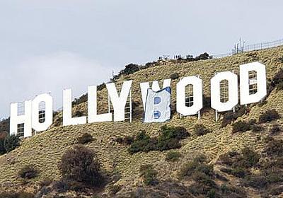 ハリウッドサインを「HOLLYBOOB(ハリおっぱい)」に変えようとした6人が逮捕 - GIGAZINE