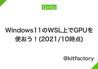 Windows11のWSL上でGPUを使おう!(2021/10時点) - Qiita