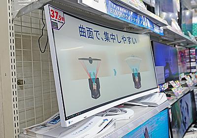 EIZO初の曲面ディスプレイ「FlexScan EV3895」が発売、37.5型で実売19万円 - AKIBA PC Hotline!