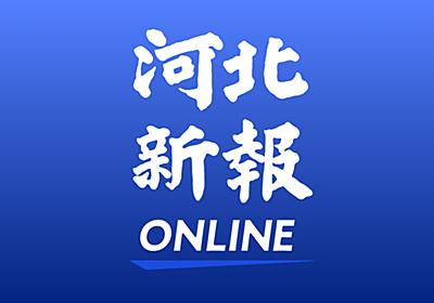 社説(6/22):ワクチン接種と差別/打たない自由 認める社会に   河北新報オンラインニュース / ONLINE NEWS