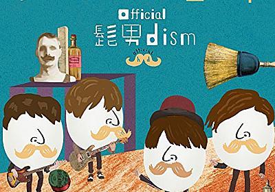 Official髭男dismの一生聴ける名曲10曲 - kansou