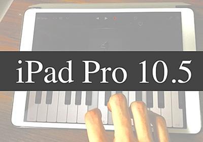【iPad Pro 10.5】タブレットって必要?最新iPad proの魅力と1ヶ月使ってみた感想 - HAYABLOG