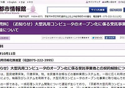 システム刷新に失敗した京都市、ITベンダーと契約解除で訴訟の可能性も | 日経 xTECH(クロステック)