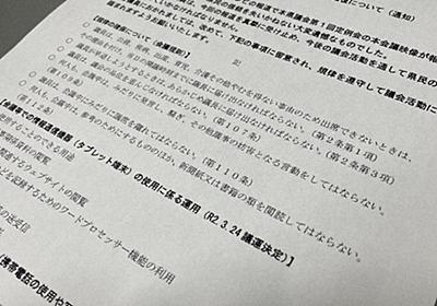 審議中に居眠り、読書 「恥さらし」茨城県議会に苦情100通超 | 毎日新聞