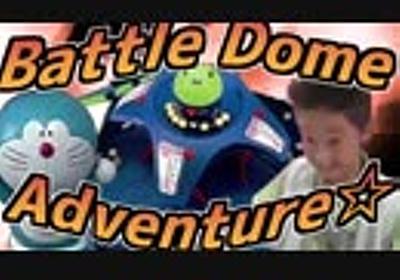 Battle Dome Adventure☆ - ニコニコ動画
