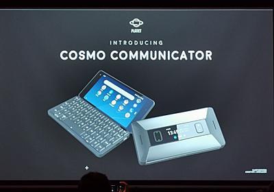 スマホではなくコミュニケーター。QWERTYキーボード搭載端末「Cosmo Communicator」が日本上陸:山根博士のスマホよもやま話 - Engadget 日本版
