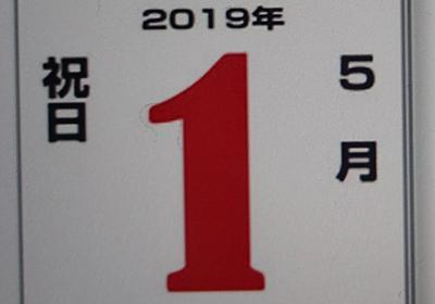 今日は「海の日」 今年は、国民の祝日の数!世界1位! - ダジャレ先生の面白くてためになるブログ