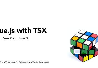 Vue.js with TSX - From Vue 2.x to Vue 3 #v_tokyo11 - Speaker Deck