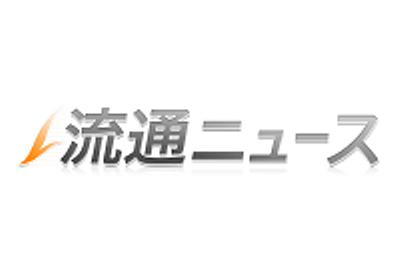 ヤマダ電機/3月の売上高43.4%減 | 流通ニュース