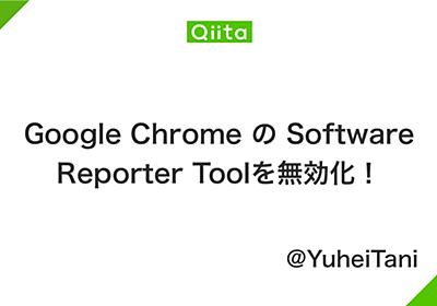 Google Chrome の Software Reporter Toolを無効化! - Qiita