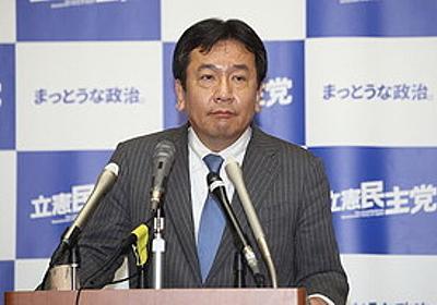 痛いニュース(ノ∀`) : 枝野幸男氏、議員会館で喫煙 「認識が甘かった」「他の議員もやっている」 - ライブドアブログ