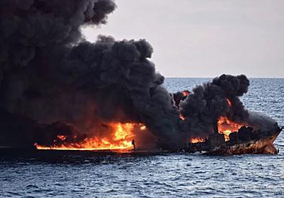 中国にまたしてもやられた日本政府 日中境界線付近でのタンカー「サンチ」沈没事件で問われる日本外交(1/4) | JBpress(日本ビジネスプレス)