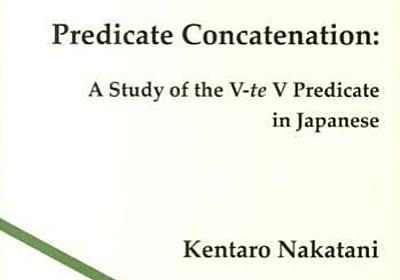 Predicate Concatenation : A Study of the V-te V Predicate in Japanese 中谷 健太郎(著) - Kurosio | 版元ドットコム