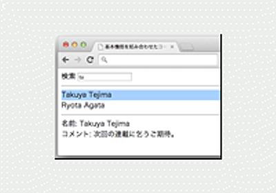 お手軽データバインディングライブラリ「Vue.js」を使いこなそう(基礎編) (1/4):CodeZine(コードジン)