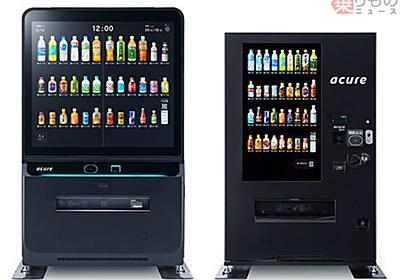 日本初、駅自販機に定額制サービス 1日1本、月980円から JR東日本エリアで10月開始 | 乗りものニュース