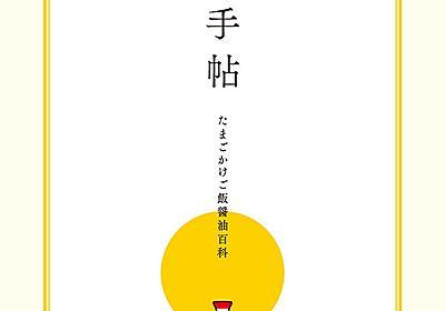 C92で『醤油手帖 たまごかけご飯醤油百科』が出ます【試し読みあり】 - 醤油手帖