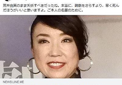 痛いニュース(ノ∀`) : 白井聡「早く死んだほうがいいと思いますよ」 「(会見見て)泣いちゃった」発言の松任谷由美に - ライブドアブログ