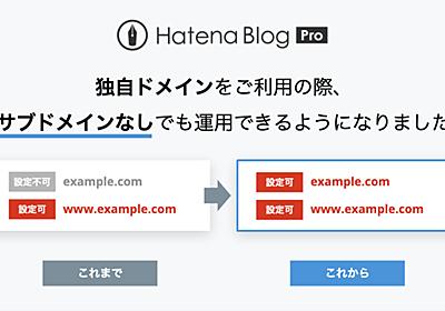 はてなブログProで独自ドメインをご利用の際、サブドメインなしでも運用できるようになりました - はてなブログ開発ブログ