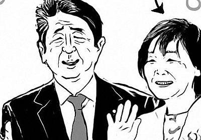 松尾貴史のちょっと違和感:「桜を見る会」疑惑 安倍政権こそ「悪夢」そのもの - 毎日新聞