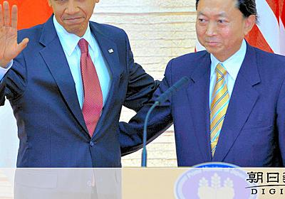 NHK、オバマ氏回顧録を誤訳? 鳩山氏巡る部分に指摘:朝日新聞デジタル