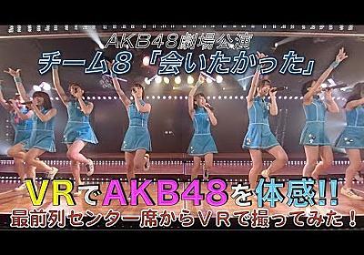 VRでAKB48を体感‼ 劇場公演を最前列センター席からVRで撮ってみた!(チーム8「会いたかった」) / AKB48[公式] - YouTube