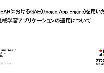 WEARにおけるGAE(Google App Engine)を用いた機械学習アプリケーションの運用について - Speaker Deck