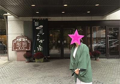 東北No. 1の宿「くつろぎ宿 新滝」が口コミ以上に最高過ぎた!会津観光の宿泊におすすめする理由を紹介! - 介護士こーにゃー 嫁はデブ