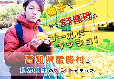 柚子で売上33億円のゴールドラッシュ! 高知県馬路村に地方創生のヒントがあった - イーアイデムの地元メディア「ジモコロ」
