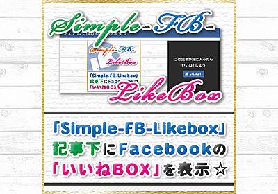 【Simple-FB-LikeBox】リリース!WordPressの記事下にFacebookの「いいねボックス」を表示出来るよ☆ | Tips 4 Life|毎日が便利で快適なiPhone&PC生活