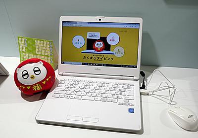 PCを使った学習体験の豊かさを最重要視した「小学生専用」ノートPC ~富士通、製品発表会レポート - PC Watch