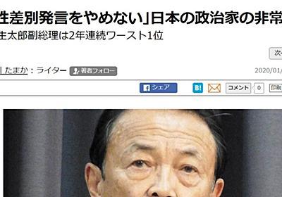 「性差別発言をやめない」日本の政治家の非常識(東洋経済オンライン)の元記事。|Tamaka Ogawa|note