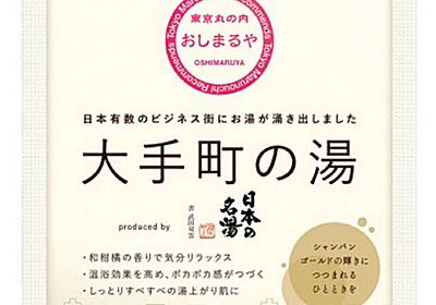 東京「大手町の湯」の入浴剤 三菱地所系が発売  :日本経済新聞