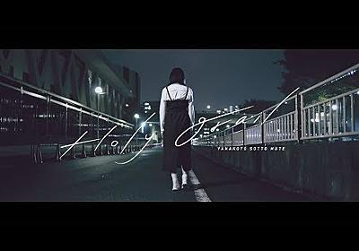 ヤなことそっとミュート - HOLY GRAiL【MV】