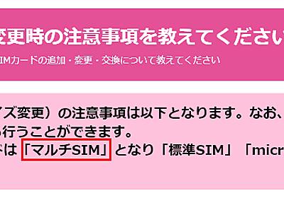 IIJ のSIMサイズ変更の方法(マルチSIMになったのでサイズ選択しないでOKです。 - PG日誌