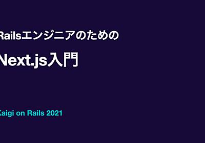 RailsエンジニアのためのNext.js入門 - hokaccha memo