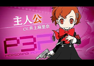 11/29発売!!【PQ2】P3女性主人公(CV.井上麻里奈) - YouTube