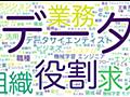 【研究記事】データに携わる職種一覧 - Leverages データ戦略ブログ