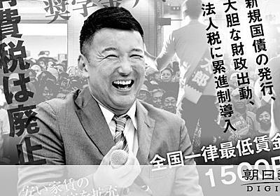 干された山本太郎氏、腐れ縁断った…れいわ現象に識者は [れいわ新選組]:朝日新聞デジタル