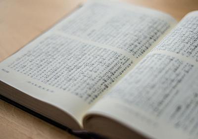 東大生が厳選「語彙力がグングン伸びる」3冊 | 学校・受験 | 東洋経済オンライン | 経済ニュースの新基準