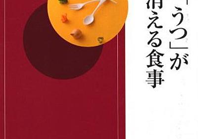 Amazon.co.jp: 脳から「うつ」が消える食事 (青春新書INTELLIGENCE): 溝口徹: Books