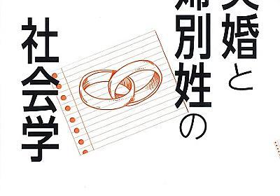 「家族」を擁護する――『事実婚と夫婦別姓の社会学』(白澤社)/阪井裕一郎(著者) - SYNODOS
