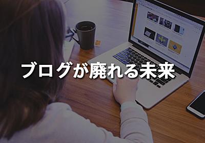 検索結果を動画で求める人が増えていく?ブログが廃れる未来 - 誰も見ていない時間