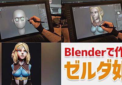 BlenderのみでCGモデルリングするゼルダ姫 | CGトラッキング
