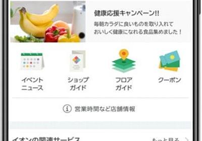 イオン独自のコード決済「AEON Pay」開始 統合アプリ「iAEON」9月リリース - ITmedia NEWS