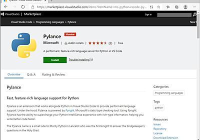 型ヒントでPython開発を加速 ~Microsoft、VS Code向けの拡張機能「Pylance」を発表 - 窓の杜