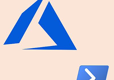 Azure PowerShell – Az モジュール v5.9.0 がリリースされました | 焦げlog